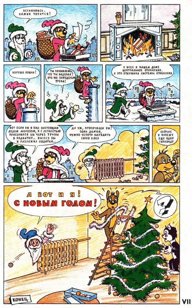 http://nazer-comics.narod.ru/pif04.jpg