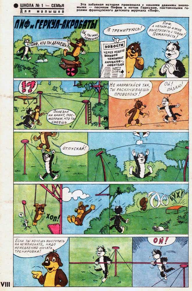 http://nazer-comics.narod.ru/pif05.jpg