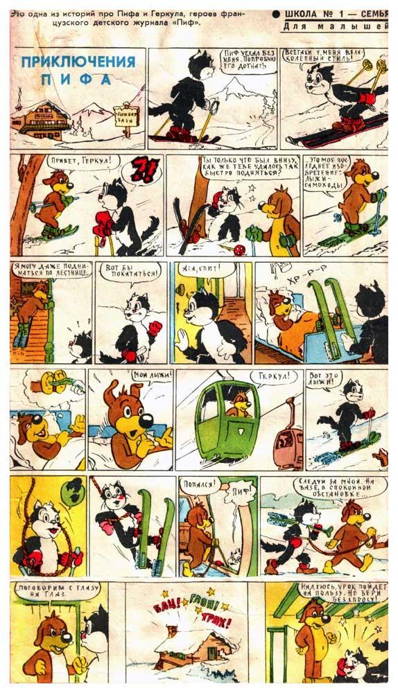 http://nazer-comics.narod.ru/pif15.jpg