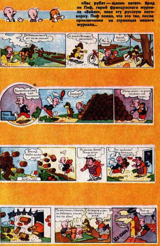 http://nazer-comics.narod.ru/pif20.jpg