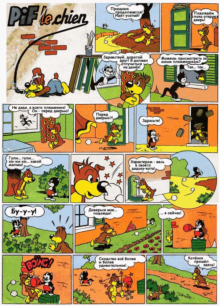 http://nazer-comics.narod.ru/pif28.jpg