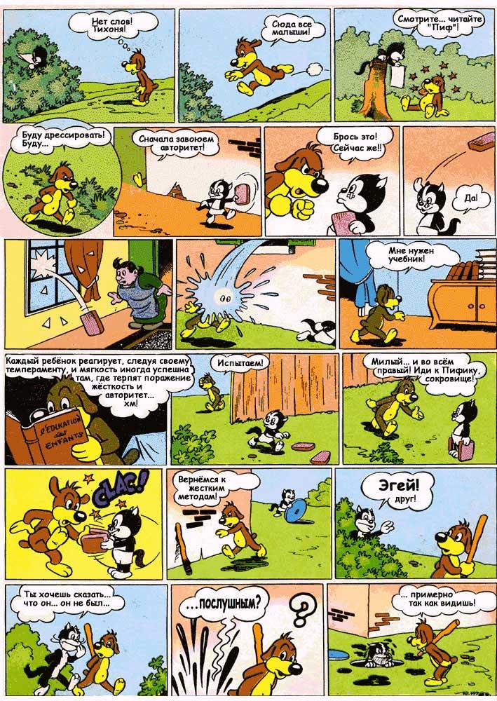http://nazer-comics.narod.ru/pif29.jpg